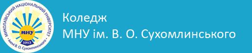 Коледж МНУ ім. В. О. Сухомлинського